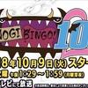 乃木坂46 ノギビンゴ10がはじまりました!