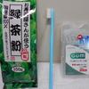 【緑茶うがい 体験談】NHKガッテンで紹介された健康実践法を紹介
