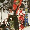 赤飯と菅原文太   深作欣二『現代やくざ 人斬り与太』(1972年)