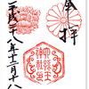 六孫王神社の御朱印(京都)〜「地獄も極楽も知らぬ」六の宮の姫君