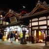 松山の旅2泊3日の旅費とまとめ