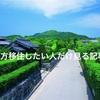 東京を卒業して8ヵ月。実際に能登へ地方移住した体験をまとめる