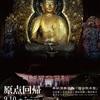 仏教音楽の聖地・京都大原勝林院、諸仏に捧ぐ奉納ライヴ