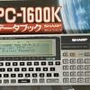 SHARP PC-1600KでCP/M80!その1