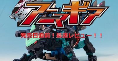 12月2日発売!!アニマギアバーサークソウル製品版レビュー!!