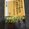 【週報12週目】中々走れなかった2019/06/10週