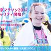 【東京マラソンチャリティクラウドファンディングに挑戦】【一人前の公益組織コンサルタントを目指して】