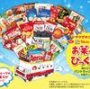 山崎製パン|2018年夏のおいしくチョイス!キャンペーン10,000名に当たる!