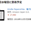 僕が「Kindle Paperwhite」新モデルをキャンセルした理由