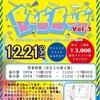"""【デジタルチラシ】TVゲームトークサロンイベント""""BugBug"""" Vol.2"""