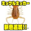 【ダイワ】エラストマー素材のカエルと虫の混合体ワーム「キッケルキッカー」に新色追加!