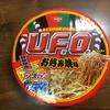 UFOお好み焼き味食べてみた!