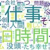 テキストマイニング7日目
