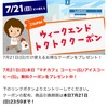 【7/21】お得なクーポン集【見逃し厳禁】