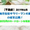 【不動産】2019年6月 地方在住サラリーマン大家の収支公開 ! カードローン 100万円を完済!