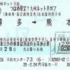 つばめ限定九州ネット早特7
