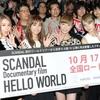 SCANDAL「しっかり観てほしい」衝突シーンも収めたツアードキュメント公開