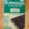 最近のお気に入りチョコ!ブルボンのアーモンドラッシュ カカオ70