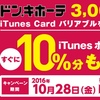 ドン・キホーテでiTunesカード10%増量キャンペーン開催中 (2016年11月03日まで)