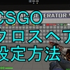 【CSGO】クロスヘアの設定方法