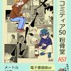 関西コミティア50 5月14日 A-57にて待つ!