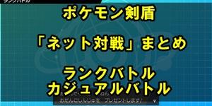 【ポケモン剣盾】ネット対戦「ランクバトル・カジュアルバトル」の遊び方【バトルスタジアム】