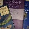 【絶対失敗しない本の選び方】本の神様、書籍の神様に出会う方法