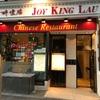 ロンドンで初中華!。なかなか美味しかったです。in Joy King Lau