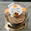 【ファミマスイーツ】イタリア栗のモンブランを食べてみた!