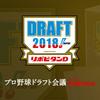 ついに明日!2018年ドラフト会議。果たして矢野新監督のくじ運は?