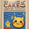 サーティワン ポケモン アイスクリームケーキは 通年販売