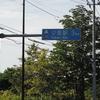 2018夏・日本列島跳躍旅行(5)歩いて夕張駅へ(追記あり)