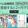 Kindle Unlimited 今会員登録すると『99円』で2か月間利用できるキャンペーン実施中だよ。