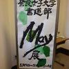 【きたまち案内所】奈良女子大学書道部・散華モチーフの書道展開催中