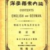 英学史学会での展観資料(3)初期の英語独習誌