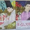 漫画「いいね!光源氏くん」2巻 現代社会に馴染んだ光源氏と頭中将はいかが?