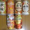 秋ビール徹底比較!(秋味・プレモル秋・食楽・焙煎生・秋の宴・京の秋)