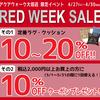アクアウォーク大垣店 RED WEEK SALE開催!!