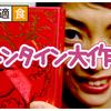038食目「YouTube ep003 バレンタイン大作戦!【適材適食】」