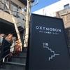 鎌倉の【OXYMORON komachi】さんに行ってきたよ!