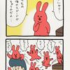 スキウサギ「赤」