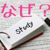 なぜ?勉強する理由を教えてくれる本~おすすめ8選を異なる視点で