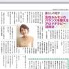 暮らしの癒学(いがく)ホームニュースしょうわ掲載^ ^