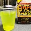 【ゴクビタENERGY】まさかの《無炭酸》エナジードリンク飲んでみた!