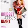 ラブコメ好きの私が観て面白かった映画「ブリジット・ジョーンズの日記」