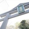 日枝神社の御縁でビックリした小話。