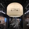 バンコクの「ソムタムダー(Somtum Der)」が東京・虎ノ門ヒルズにお目見え【タイ料理レストラン】