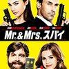 これもご近所付き合い♪映画「Mr. & Mrs.スパイ」