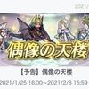 偶像の天楼(of ヒーローズ)がくる!