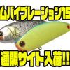 【サムルアーズ】バスだけではなく様々な魚種に対応するバイブレーション「サムバイブレーション15G」通販サイト入荷!